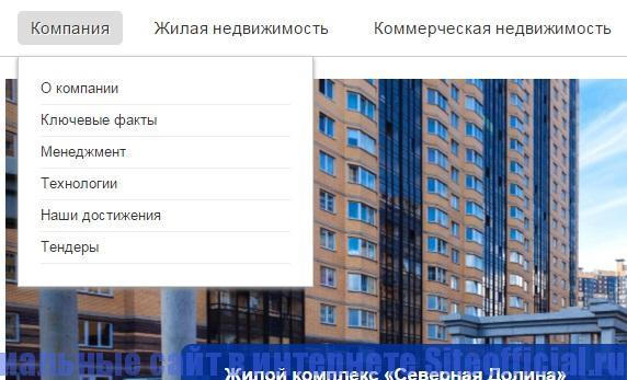 Официальный сайт Главстрой-СПб - Контекстное меню
