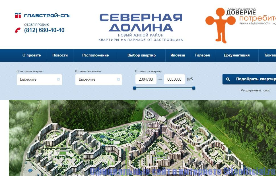 Официальный сайт Главстрой-СПб: Северная Долина
