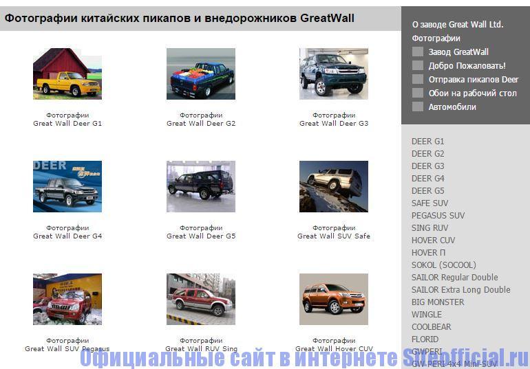 """Официальный сайт Грейт Вол - Вкладка """"Фотографии Great Wall"""""""