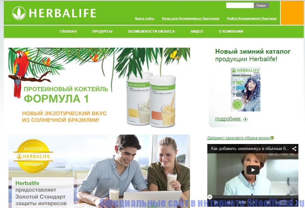 Официальный сайт Гербалайф - Главная страница