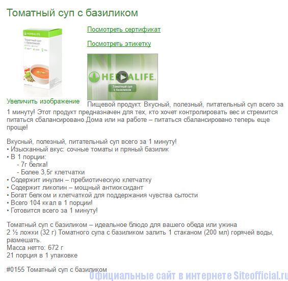 Описание продукта на официальном сайте Гербалайф