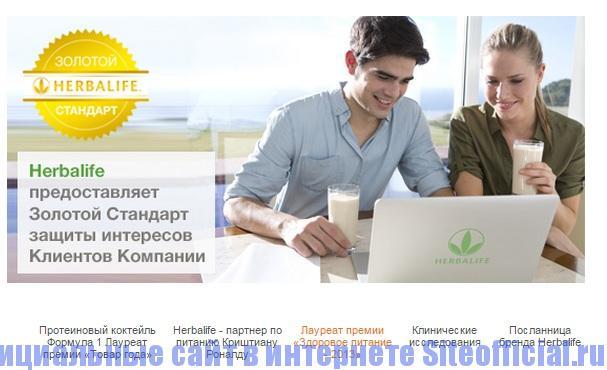 Официальный сайт Гербалайф - Разработки