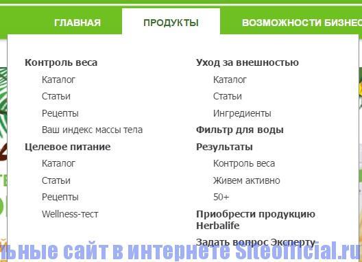 Официальный сайт Гербалайф - Продукты
