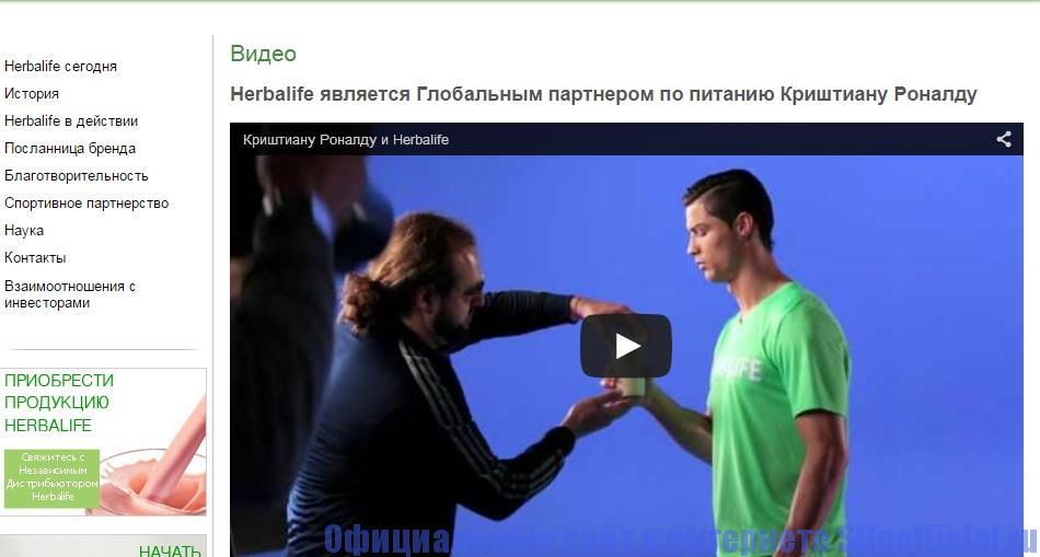 Официальный сайт Гербалайф - Видео