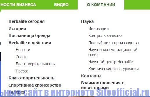 Официальный сайт Гербалайф - О компании