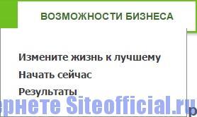 Гербалайф официальный сайт - Для дистрибьюторов