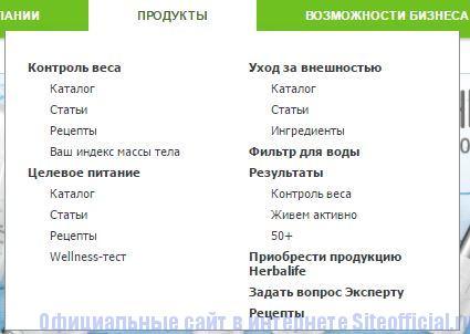 продукты гербалайф для похудения отзывы