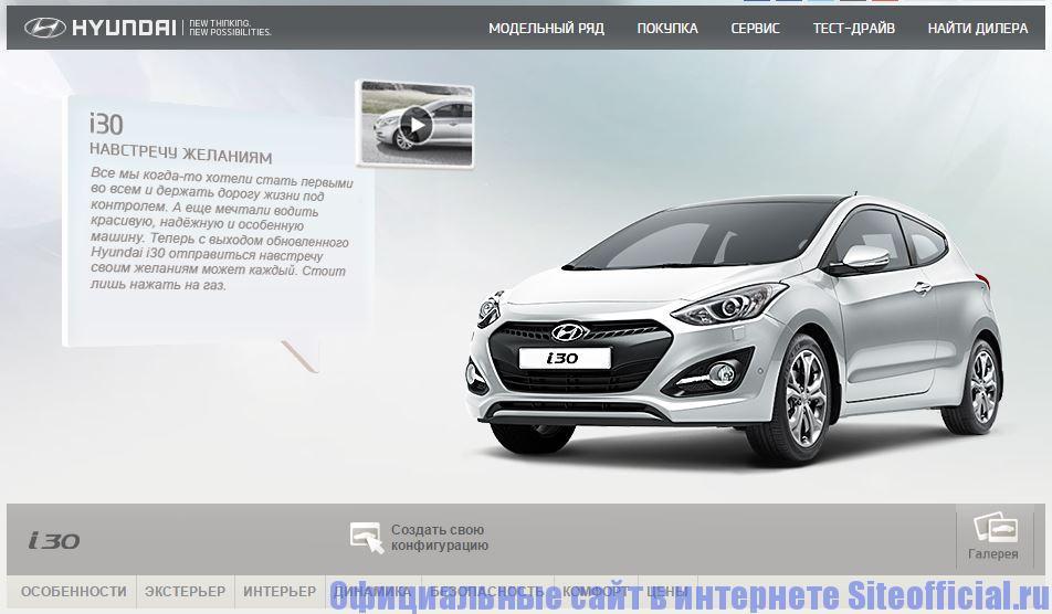 Официальный сайт Хендай - Описание автомобиля