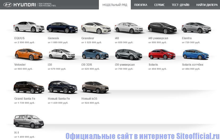 """Официальный сайт Хендай - Вкладка """"Модельный ряд"""""""
