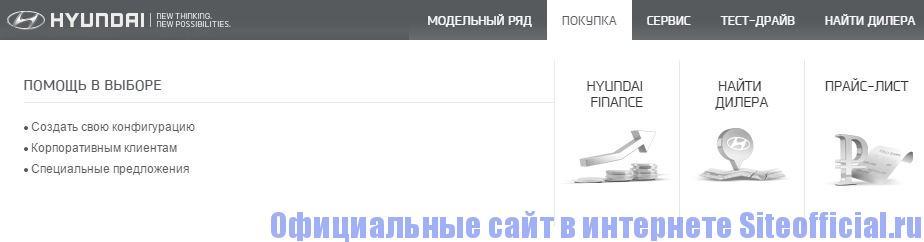 """Официальный сайт Хендай - Вкладка """"Покупка"""""""