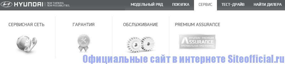 """Официальный сайт Хендай - Вкладка """"Сервис"""""""