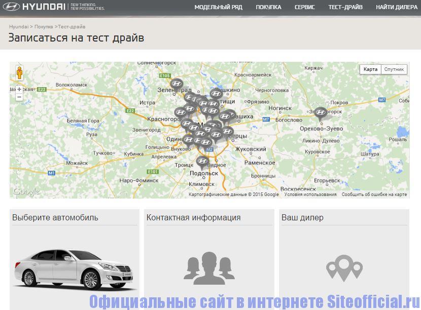 """Официальный сайт Хендай - Вкладка """"Тест-драйв"""""""