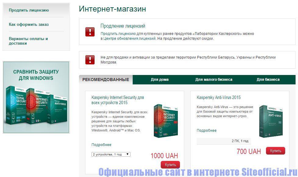 """Официальный сайт Касперского - Вкладка """"Интернет-магазин"""""""