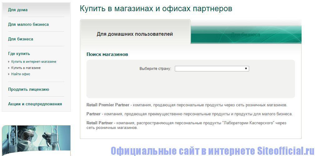 """Официальный сайт Касперского - Вкладка """"Где купить"""""""