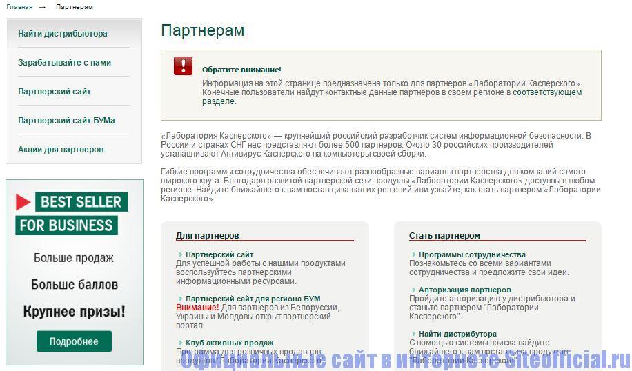 """Официальный сайт Касперского - Вкладка """"Партнёрам"""""""