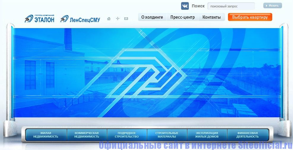 Официальный сайт ЛенСпецСМУ - Главная страница