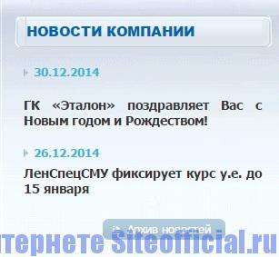 Официальный сайт ЛенСпецСМУ - Новости