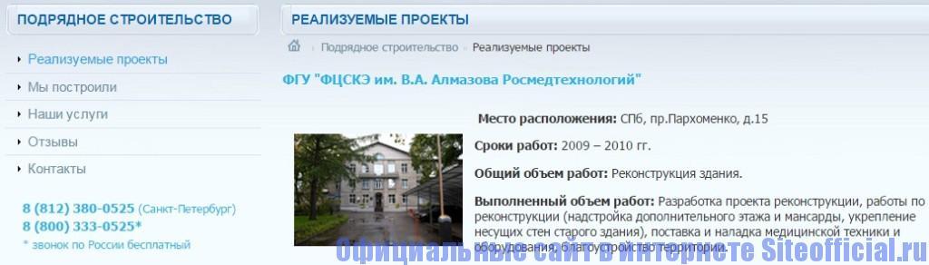 Официальный сайт ЛенСпецСМУ - Подрядное стоительство