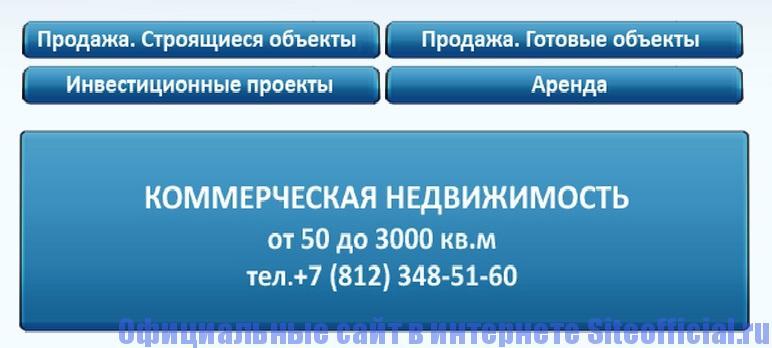 Официальный сайт ЛенСпецСМУ - Коммерческая недвижимость