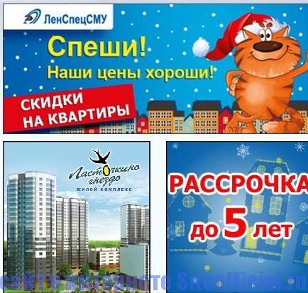 Официальный сайт ЛенСпецСМУ - Рекламный баннер
