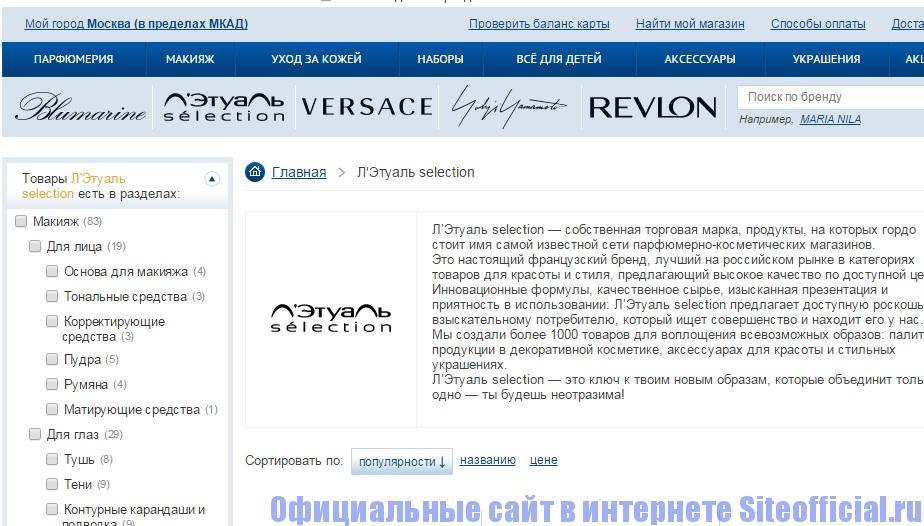 Летуаль официальный сайт - Интернет-магазин