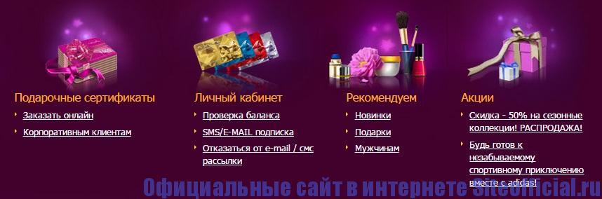 Официальный сайт Летуаль - Подарочный сертификат