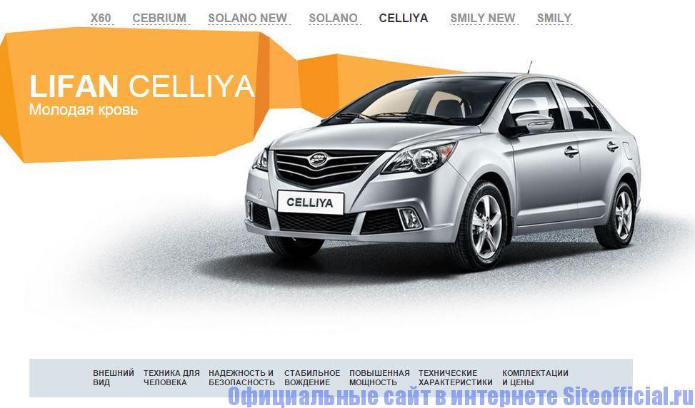 Официальный сайт Лифан - Описание автомобиля