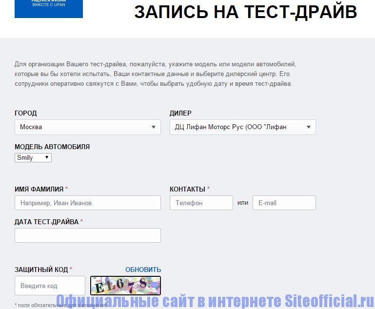 "Официальный сайт Лифан - Вкладка ""Заказ тест-драйва"""