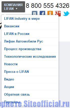 """Официальный сайт Лифан - Вкладка """"Компания Lifan"""""""
