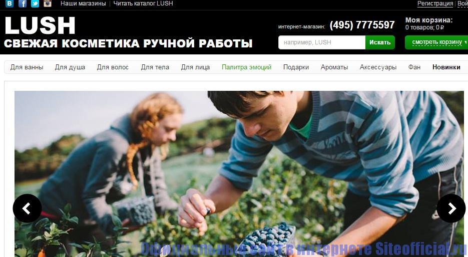 Официальный сайт Lush - Главная страница