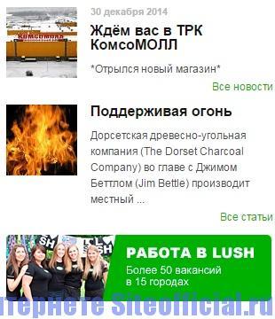 Официальный сайт Lush - Информация на главной