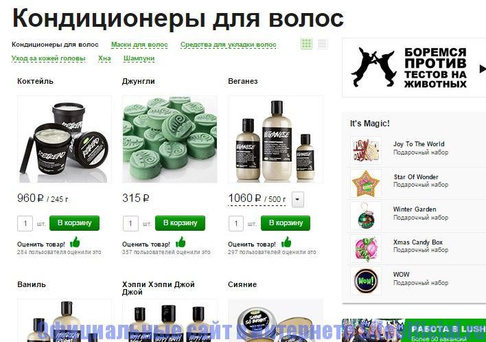 Официальный сайт Lush - Кондиционеры для волос