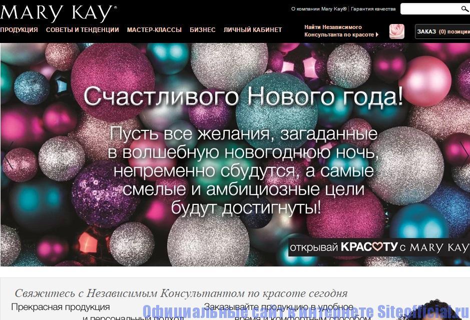 Официальный сайт Мери Кей - Главная страница