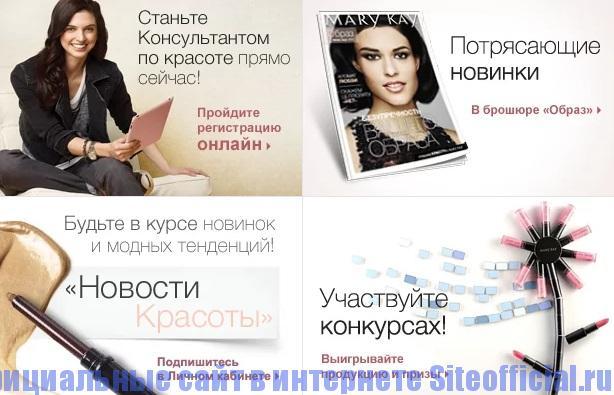 Официальный сайт Мери Кей - Новости