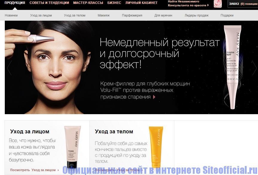 Официальный сайт Мери Кей - Продукция