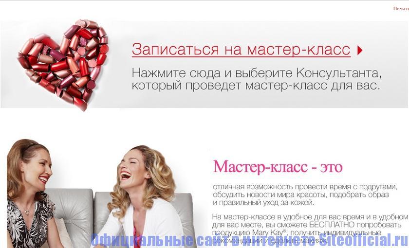 Официальный сайт Мери Кей - Мастер классы