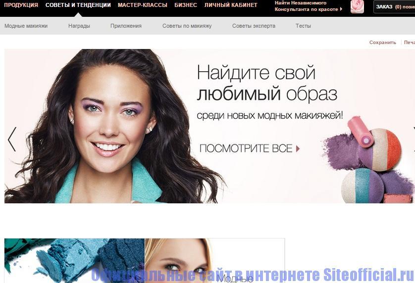 Официальный сайт Мери Кей - Советы и тенденции