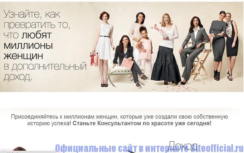 Официальный сайт Мери Кей - Бизнес