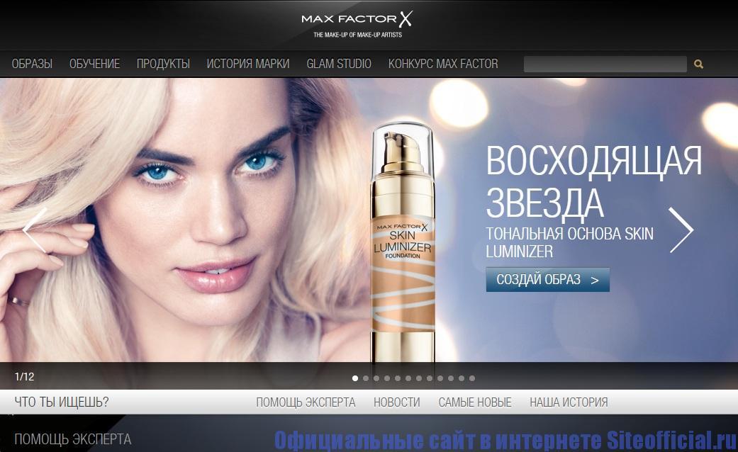 Официальный сайт Макс Фактор - Главная страница