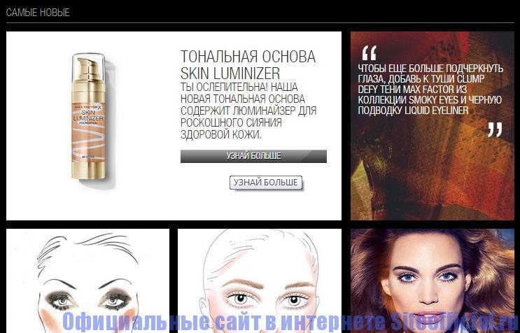 Официальный сайт Макс Фактор - Главная, переход на внутренний контент