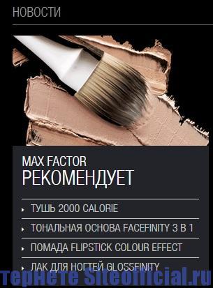 Официальный сайт Макс Фактор - Где и как купить