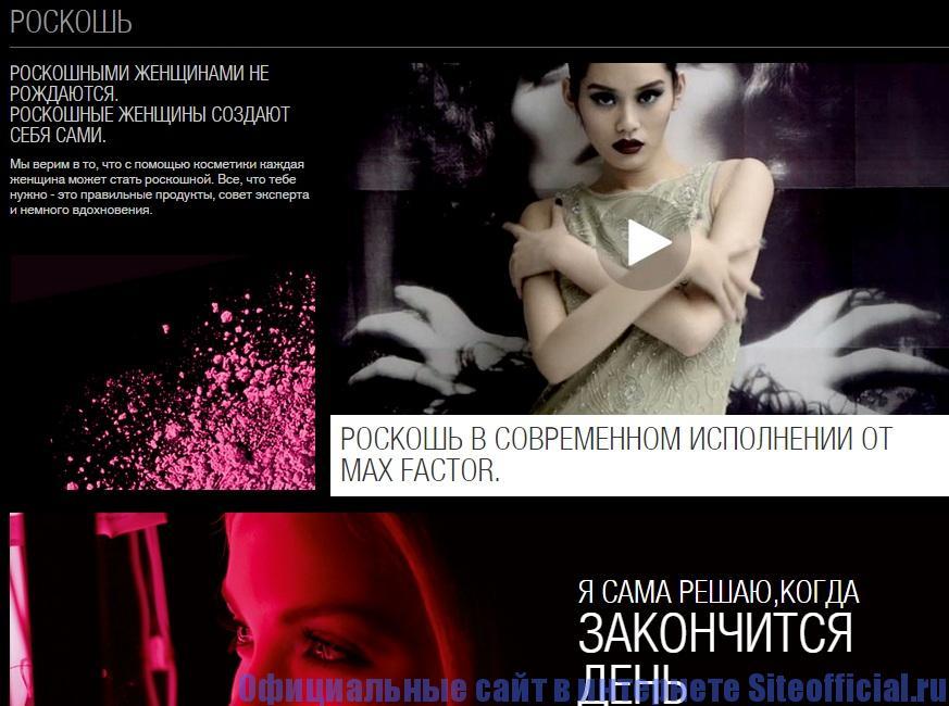 Официальный сайт Макс Фактор - Раздел Образы