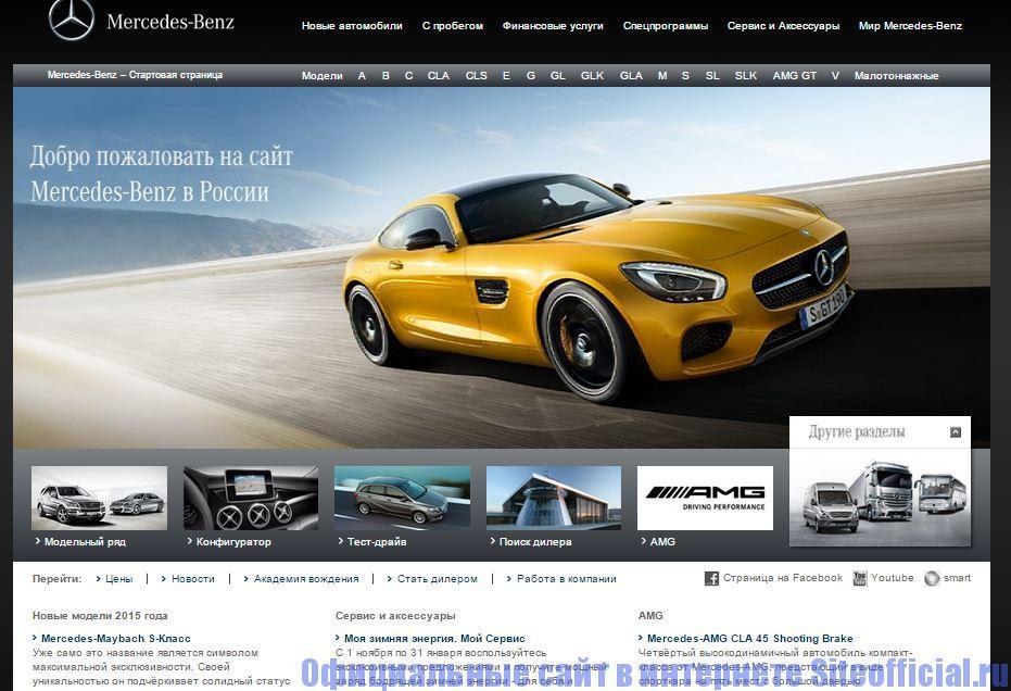 Официальный сайт Мерседес - Главная страница
