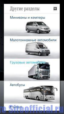 Официальный сайт Мерседес - Вкладки