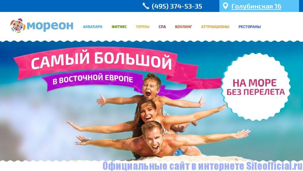 Официальный сайт Мореон аквапарк - Главная страница
