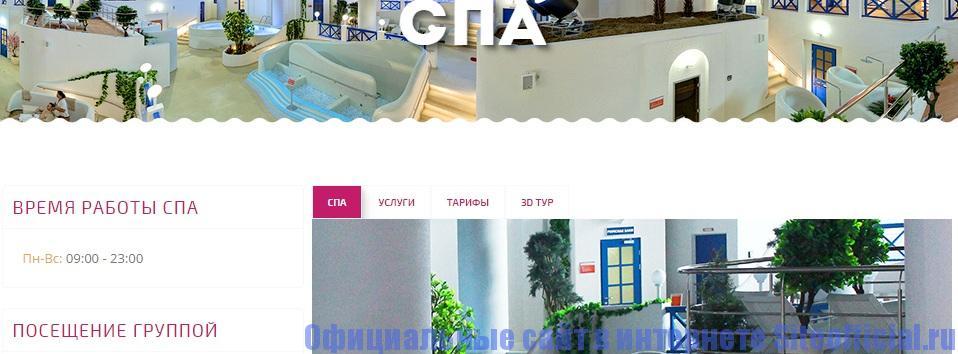 Официальный сайт Мореон аквапарк - СПА