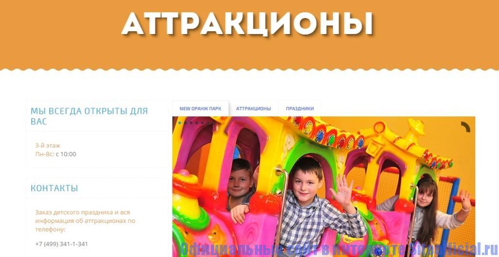 Официальный сайт Мореон аквапарк - Атракционы