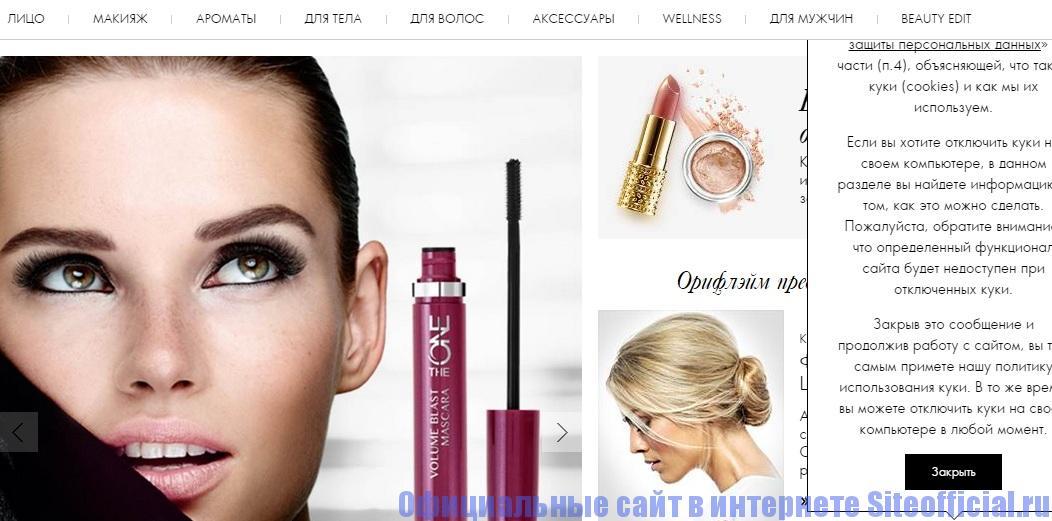 Официальный сайт Орифлейм - Главная страница