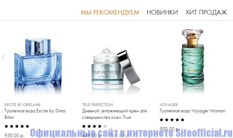 Официальный сайт Орифлейм - Рекомендуемые товары