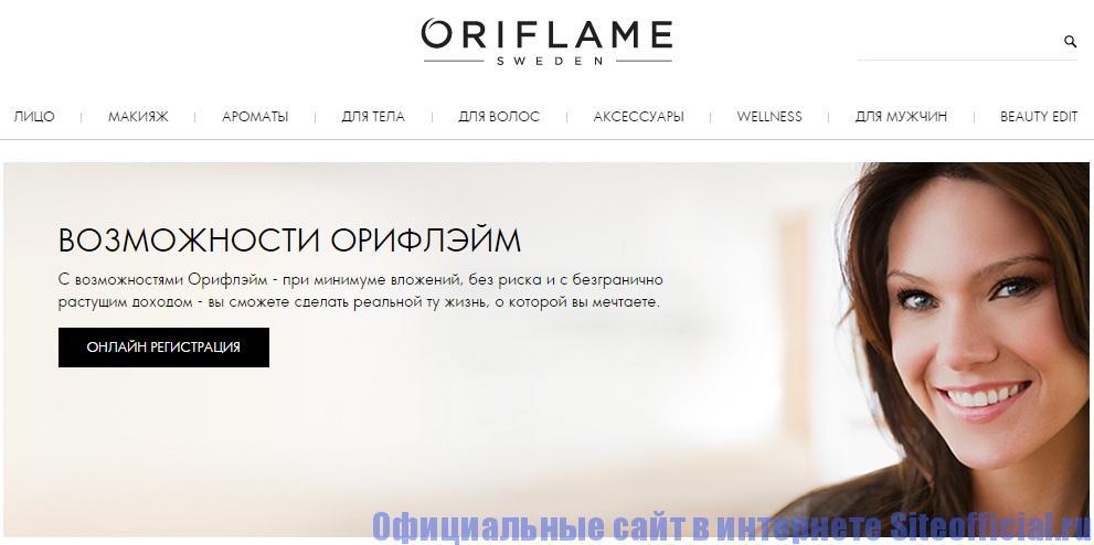 Официальный сайт Орифлейм - Вход для консультантов